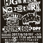 6/10(土)東京でのライブが決定!