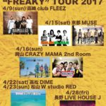 """G-FREAK FACTORY ""FREAKY"" TOUR 2017""に出演します!"